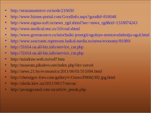 http://stranamasterov.ru/node/219650 http://www.biznes-portal.com/GoodInfo.as