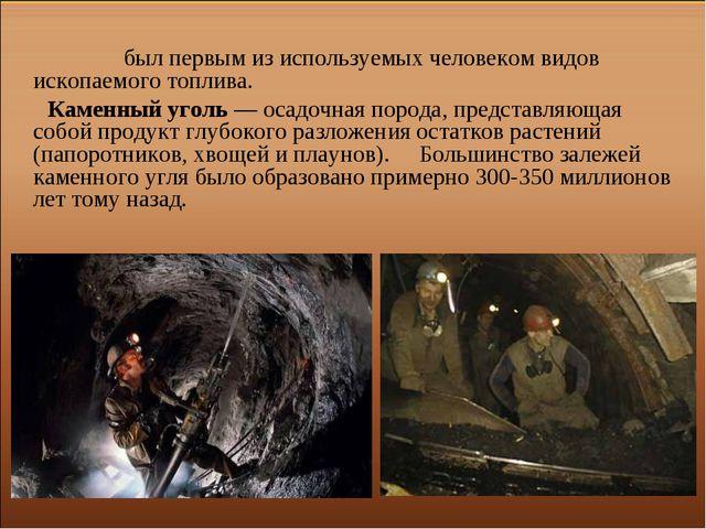 У́голь был первым из используемых человеком видов ископаемого топлива. Камен...
