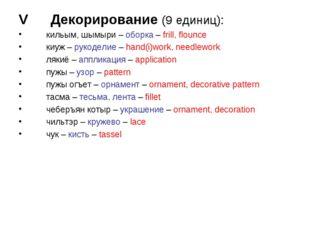 V Декорирование (9 единиц): кильым, шымыри – оборка – frill, flounce киуж – р