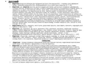 русский Веретено 1 приспособление для прядения (ручного или машинного) – стер