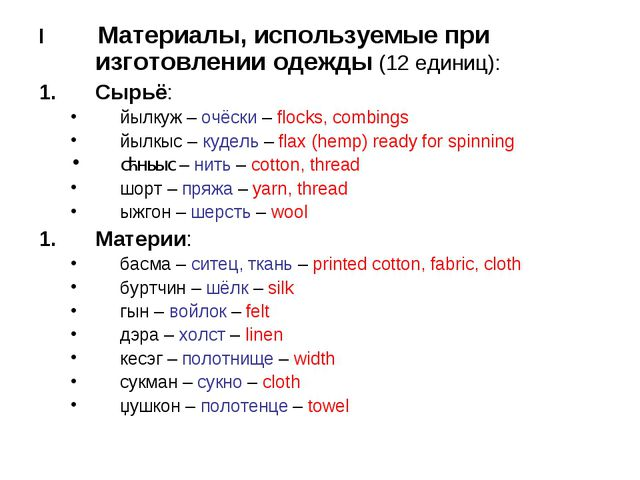 I Материалы, используемые при изготовлении одежды (12 единиц): Сырьё: йылкуж...