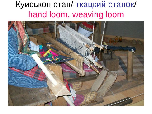 Куиськон стан/ ткацкий станок/ hand loom, weaving loom