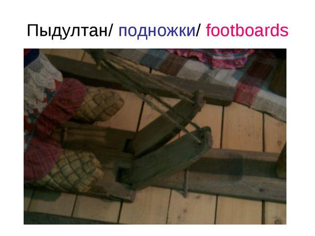 Пыдултан/ подножки/ footboards
