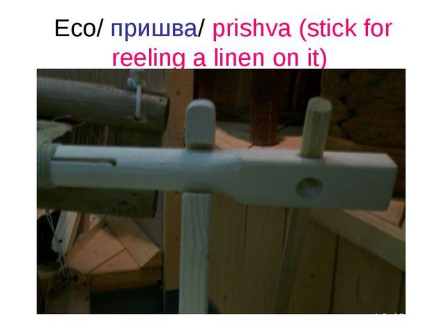 Есо/ пришва/ prishva (stick for reeling a linen on it)