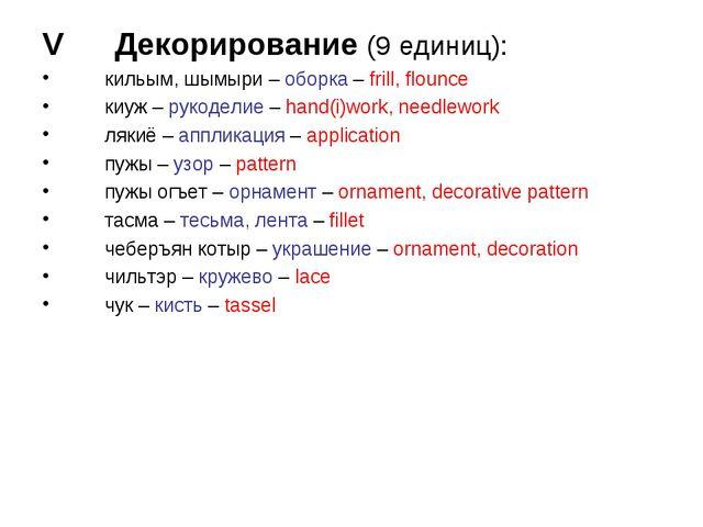 V Декорирование (9 единиц): кильым, шымыри – оборка – frill, flounce киуж – р...