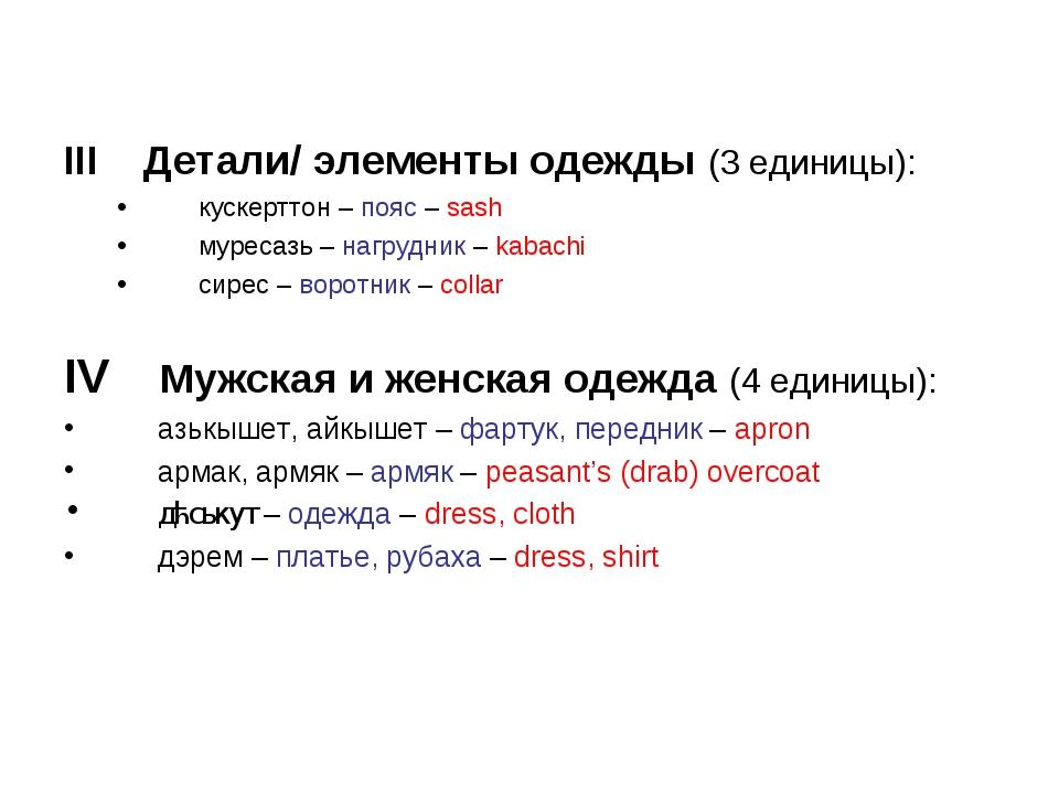 III Детали/ элементы одежды (3 единицы): кускерттон – пояс – sash муресазь –...