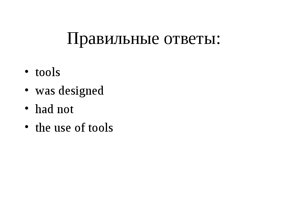 Правильные ответы: tools was designed had not the use of tools
