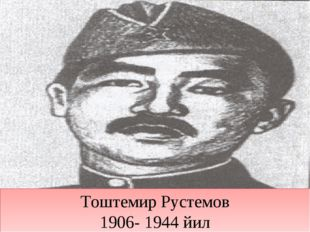 Тоштемир Рустемов 1906- 1944 йил
