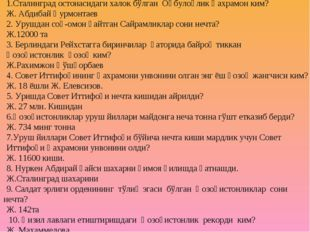1.Сталинград остонасидаги халок бўлган Оқбулоқлик Қахрамон ким? Ж. Абдибай Қу