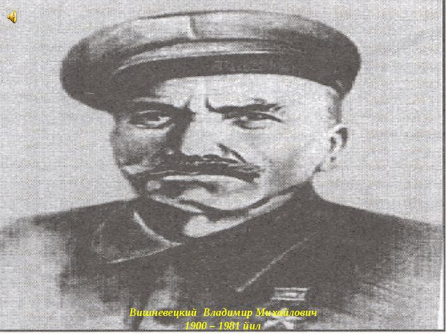 Вишневецкий Владимир Михайлович 1900 – 1981 йил