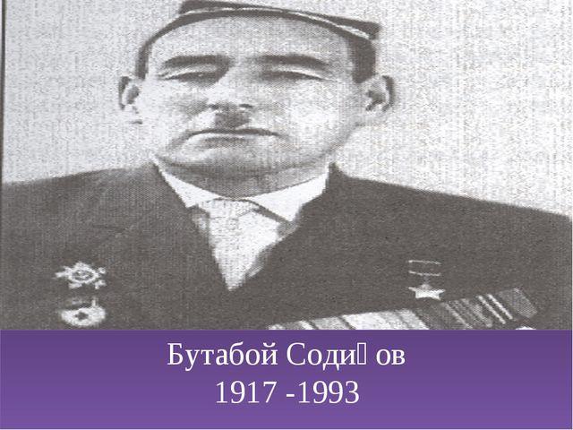 Бутабой Содиқов 1917 -1993