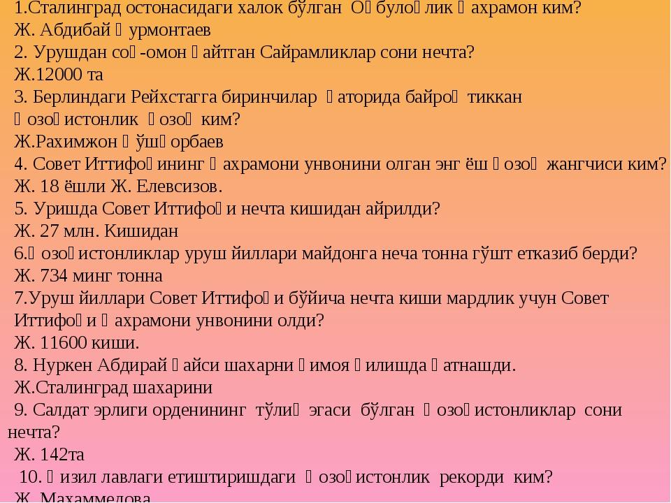 1.Сталинград остонасидаги халок бўлган Оқбулоқлик Қахрамон ким? Ж. Абдибай Қу...
