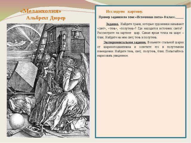 «Меланхолия» Альбрехт Дюрер Исследуем картину. Пример задания по теме «Источ...
