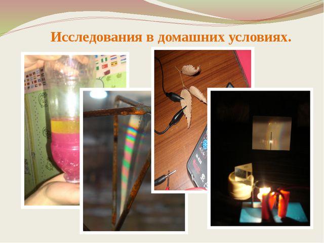 Исследования в домашних условиях.