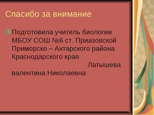 Спасибо за внимание Подготовила учитель биологии МБОУ СОШ №6 ст. Приазовской...