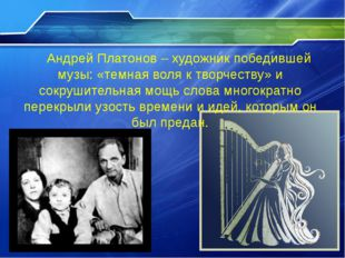 Андрей Платонов – художник победившей музы: «темная воля к творчеству» и сок