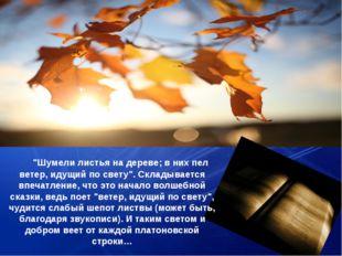 """""""Шумели листья на дереве; в них пел ветер, идущий по свету"""". Складывается вп"""