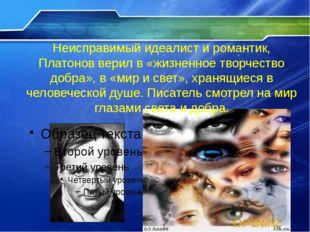 Неисправимый идеалист и романтик, Платонов верил в «жизненное творчество добр