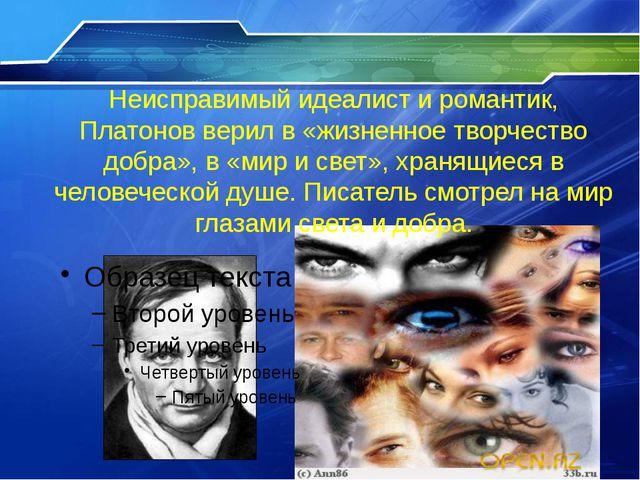 Неисправимый идеалист и романтик, Платонов верил в «жизненное творчество добр...