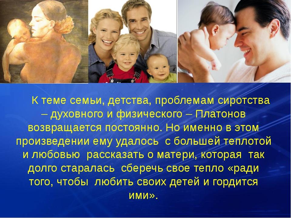 К теме семьи, детства, проблемам сиротства – духовного и физического – Плато...
