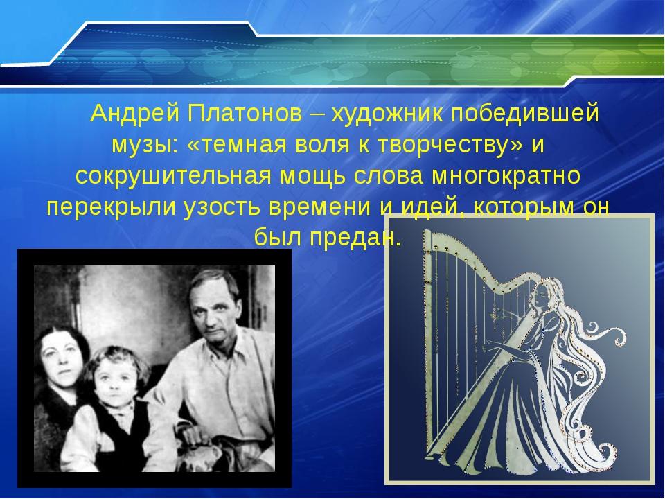 Андрей Платонов – художник победившей музы: «темная воля к творчеству» и сок...