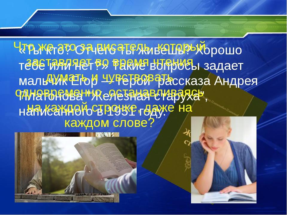 «Ты кто? Отчего ты живешь? Хорошо тебе или нет?» Такие вопросы задает мальчик...