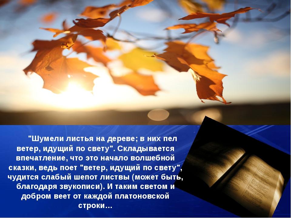 """""""Шумели листья на дереве; в них пел ветер, идущий по свету"""". Складывается вп..."""