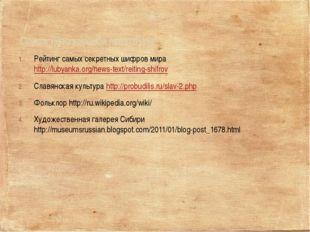 Рейтинг самых секретных шифров мира http://lubyanka.org/news-text/reiting-shi