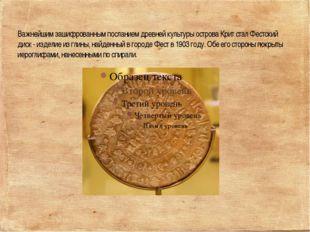 Важнейшим зашифрованным посланием древней культуры острова Крит стал Фестский