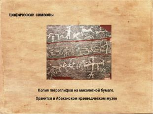 Копия петроглифов на микалетной бумаге. Хранится в Абаканском краеведческом м