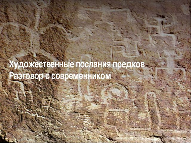 Художественные послания предков Разговор с современником