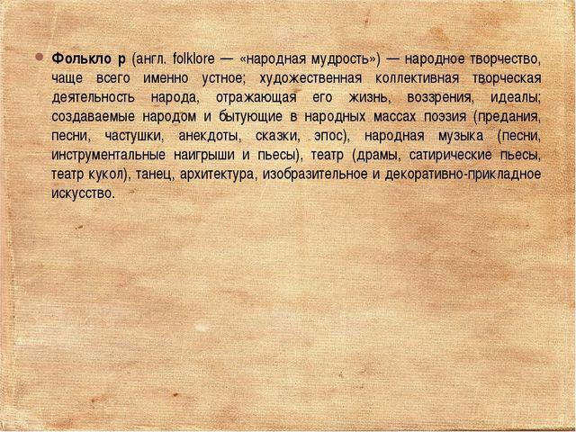 Фолькло́р (англ. folklore — «народная мудрость») — народное творчество, чаще...