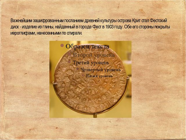 Важнейшим зашифрованным посланием древней культуры острова Крит стал Фестский...