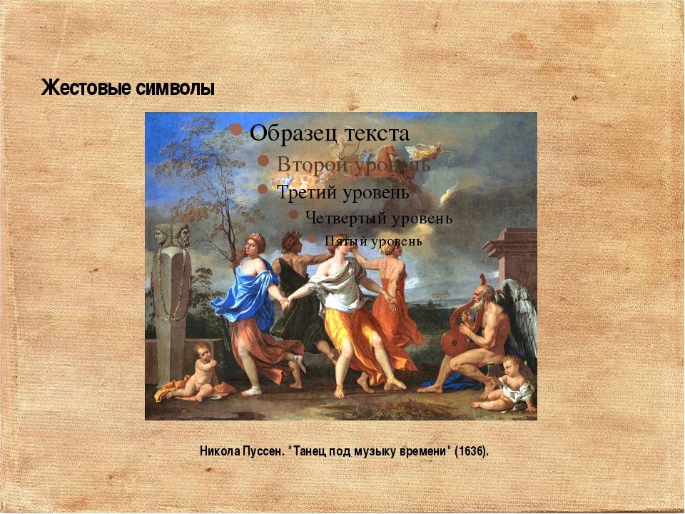 """Жестовые символы Никола Пуссен. """"Танец под музыку времени"""" (1636)."""