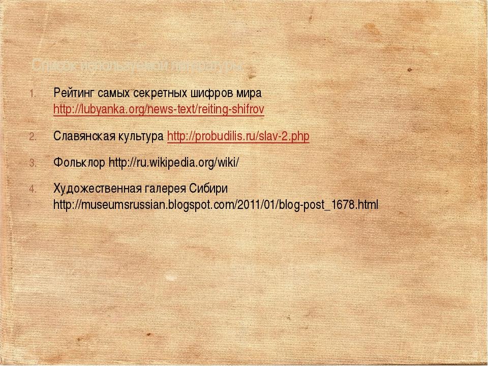 Рейтинг самых секретных шифров мира http://lubyanka.org/news-text/reiting-shi...