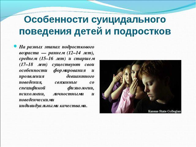 Особенности суицидального поведения детей и подростков На разных этапах подро...