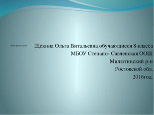 История фигурного катания Щекина Ольга Витальевна обучающиеся 8 класса МБОУ