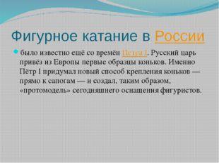 Фигурное катание в России было известно ещё со времён Петра I. Русский царь п