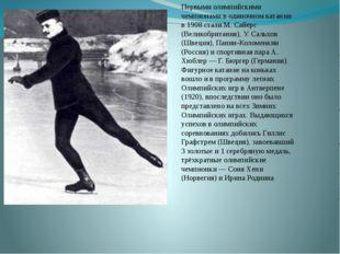 Первыми олимпийскими чемпионами в одиночном катании в 1908 стали М. Сайерс (