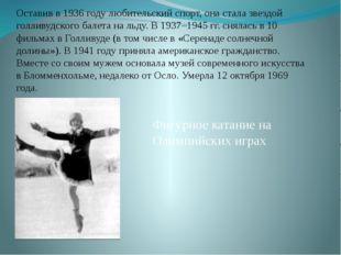 Оставив в 1936 году любительский спорт, она стала звездой голливудского бале