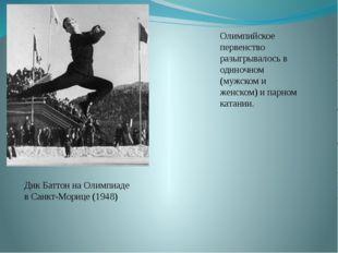 Дик Баттон на Олимпиаде в Санкт-Морице (1948) Олимпийское первенство разыгры
