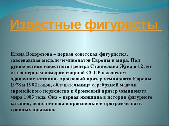 Известные фигуристы Елена Водорезова – первая советская фигуристка, завоевавш...