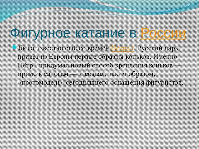 Фигурное катание в России было известно ещё со времён Петра I. Русский царь п...