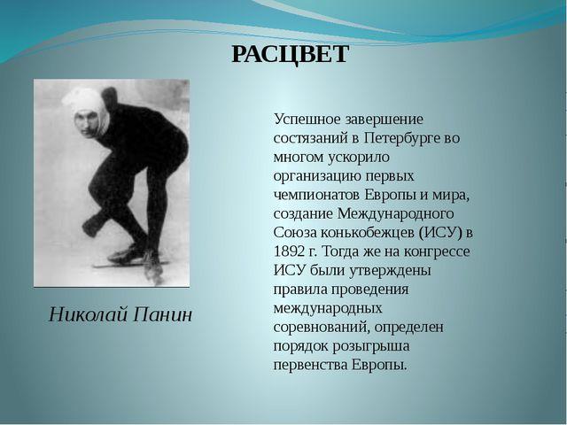 РАСЦВЕТ Николай Панин Успешное завершение состязаний в Петербурге во многом...