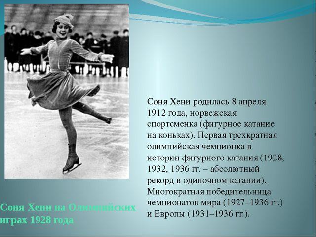 Соня Хени родилась 8 апреля 1912 года, норвежская спортсменка (фигурное катан...
