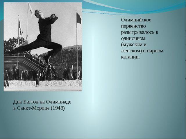 Дик Баттон на Олимпиаде в Санкт-Морице (1948) Олимпийское первенство разыгры...