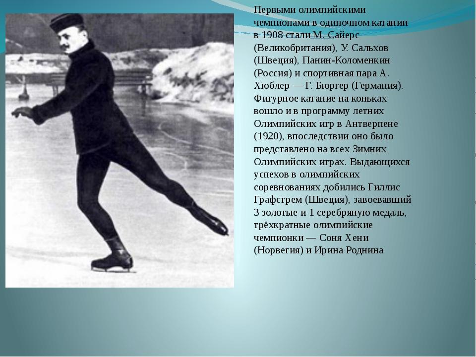 Первыми олимпийскими чемпионами в одиночном катании в 1908 стали М. Сайерс (...