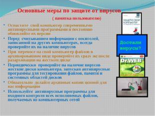 Основные меры по защите от вирусов ( памятка пользователю) Оснастите свой ком