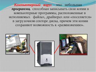 Компьютерный вирус – это небольшая программа, способная записывать свои копии