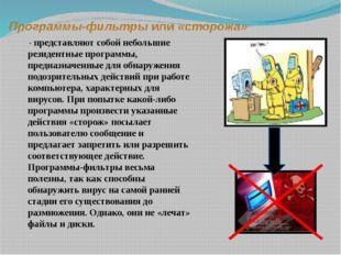 Программы-фильтры или «сторожа» - представляют собой небольшие резидентные п